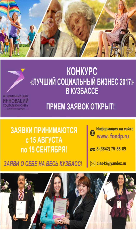 Конкурс Лучший социальный бизнес 2017 в Кузбассе