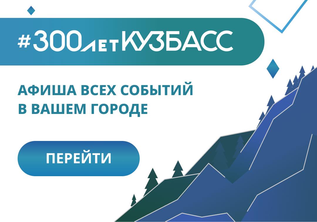 300 Лет Кузбасс Афиша всех событий в городе