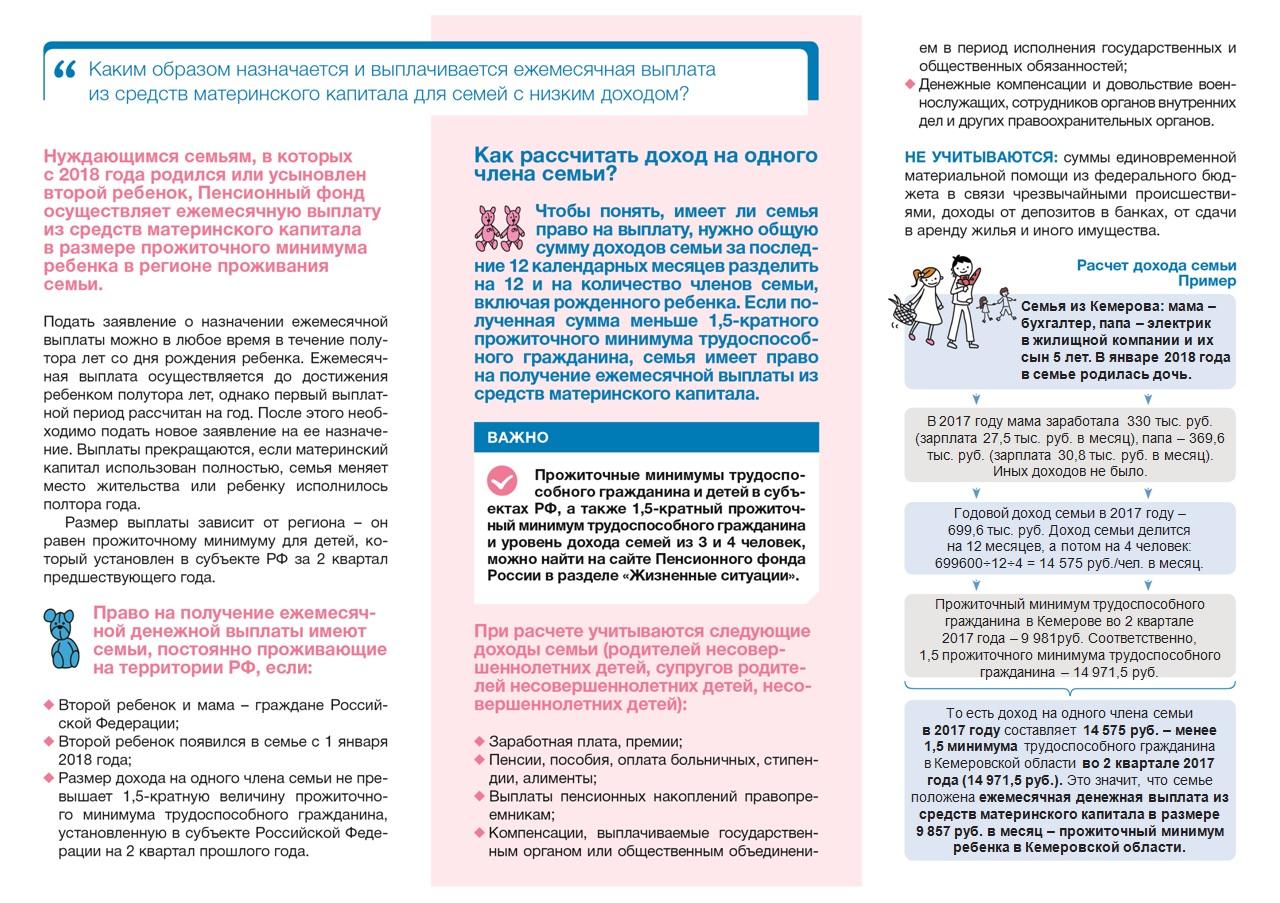 Брошура 3