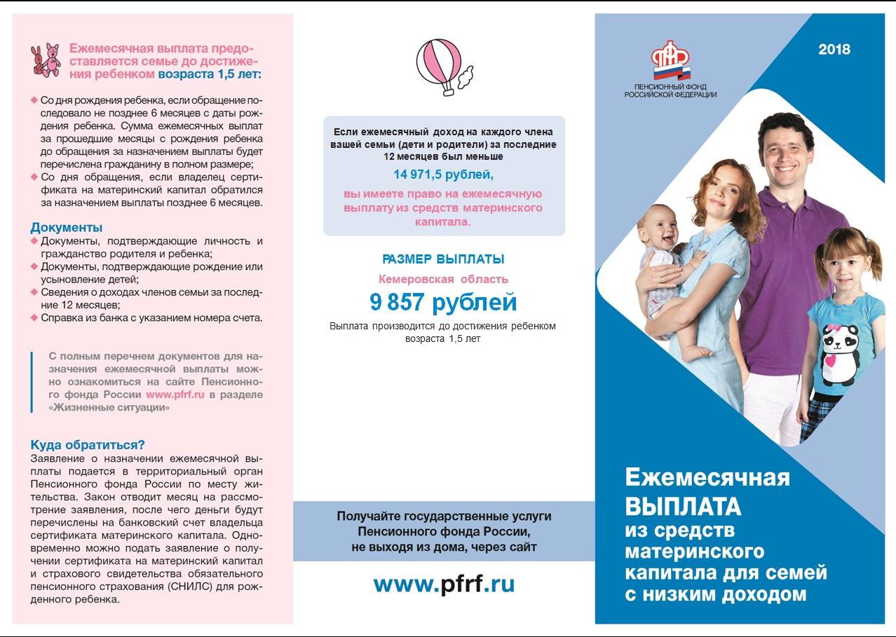 Брошура 2