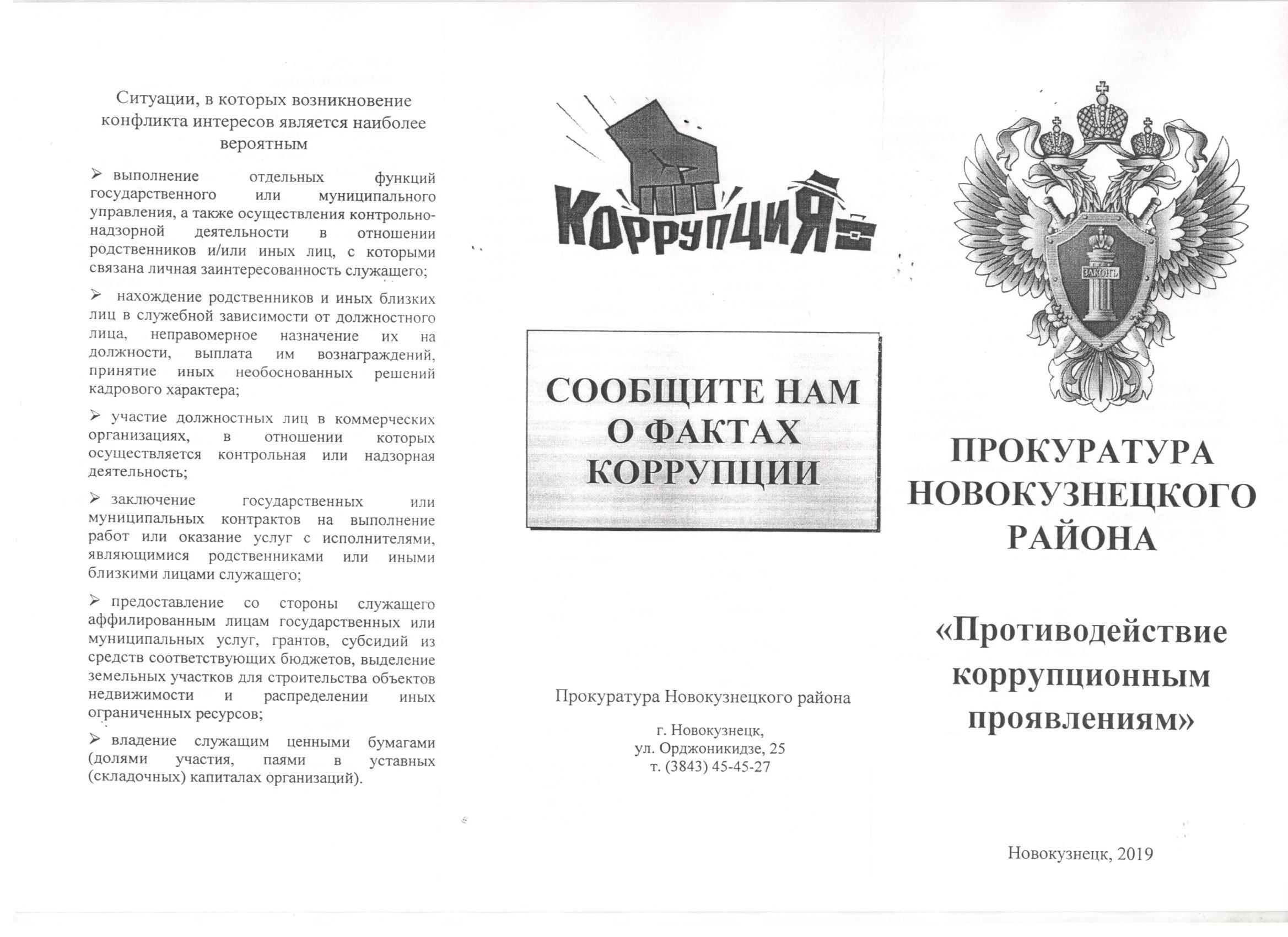 Прокуратура Новокузнецкого района