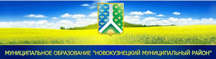 Баннер Администрации Новокузнецкого района